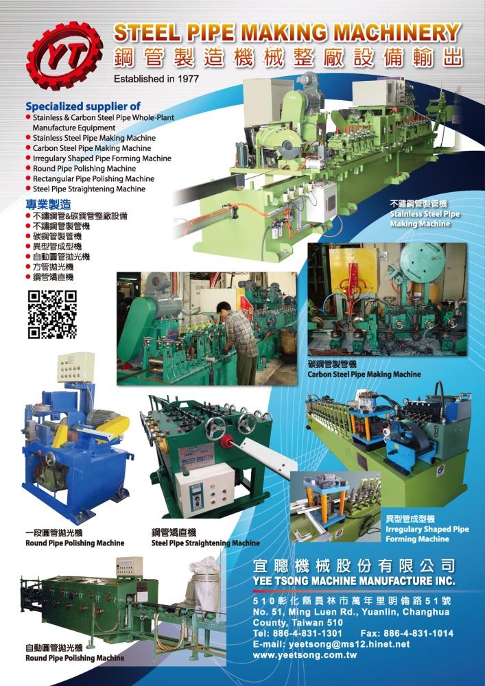 台湾机械指南 宜聪机械股份有限公司