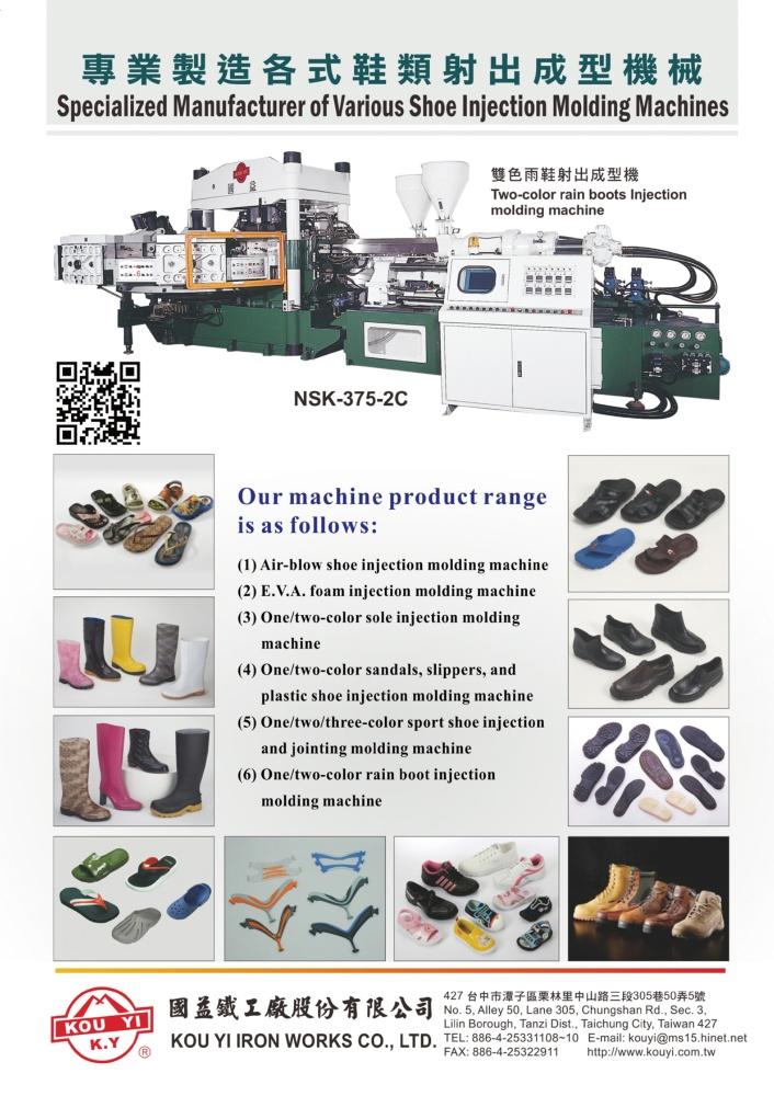 台湾机械指南 国益铁工厂股份有限公司