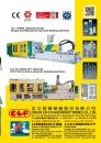 Cens.com 台湾机械指南 AD 全立发机械厂股份有限公司