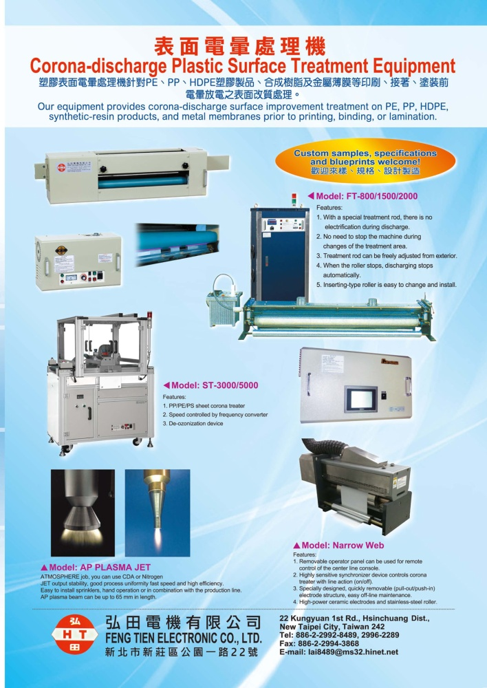 Taiwan Machinery FENG TIEN ELECTRONIC CO., LTD.