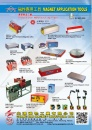 Cens.com Taiwan Machinery AD GUANG DAR MAGNET INDUSTRIAL LTD.