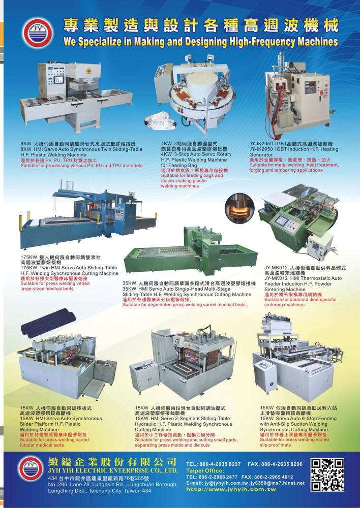 台灣機械指南 緻鎰企業股份有限公司