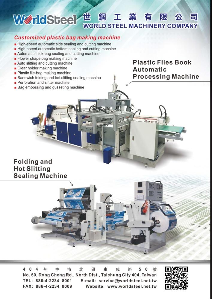 台湾机械指南 世钢工业有限公司