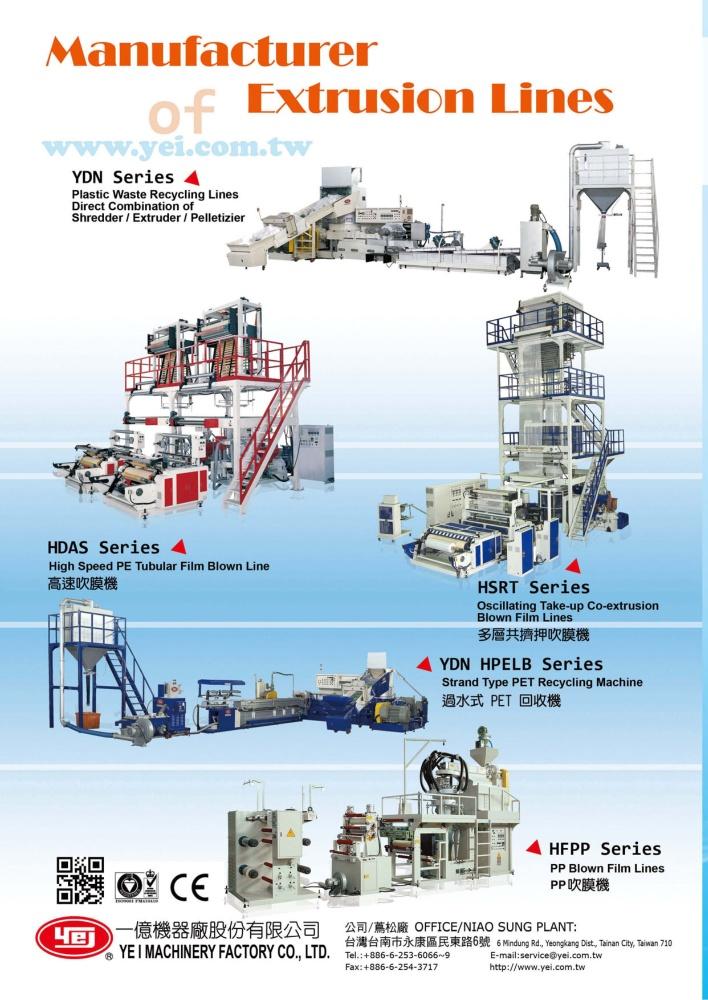 台灣機械指南 一億機器廠股份有限公司