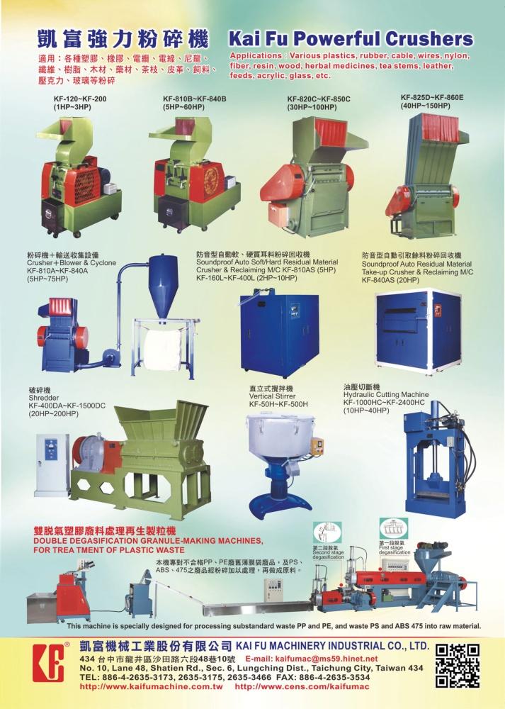 台湾机械指南 凯富机械工业股份有限公司