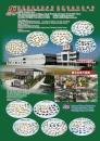 台灣機械製造廠商名錄