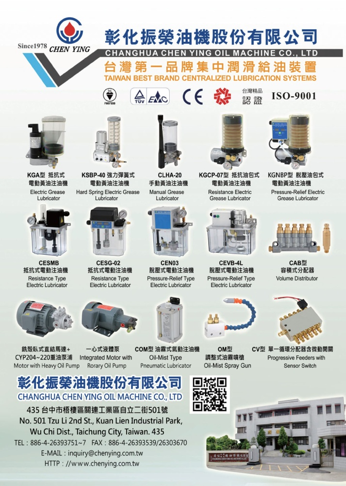Who Makes Machinery in Taiwan CHANGHUA CHEN YING OIL MACHINE CO., LTD.