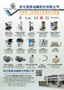 Cens.com Who Makes Machinery in Taiwan AD CHANGHUA CHEN YING OIL MACHINE CO., LTD.
