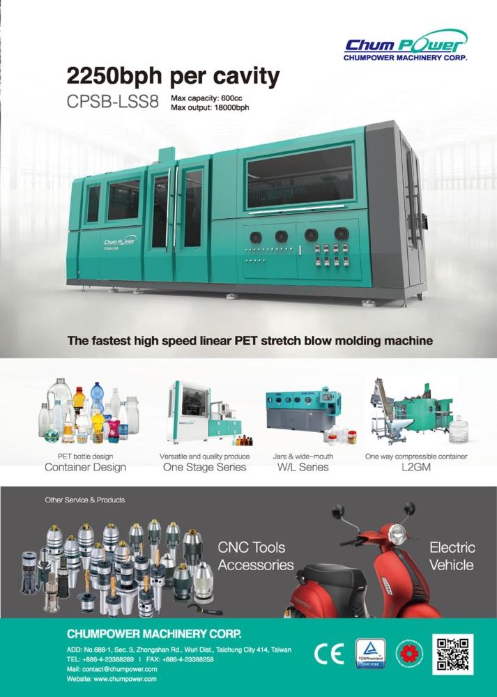 台灣機械製造廠商名錄 銓寶工業股份有限公司