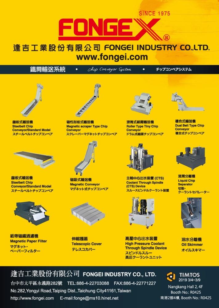 Who Makes Machinery in Taiwan FONGEI INDUSTRY CO., LTD.