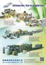 Who Makes Machinery in Taiwan GU YU MACHINERY CO., LTD.