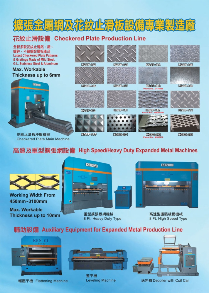 Who Makes Machinery in Taiwan KEN GI INDUSTRIAL CO., LTD.