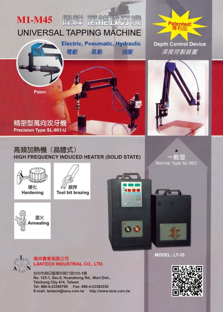 Who Makes Machinery in Taiwan LANTECH INDUSTRIAL CO., LTD.