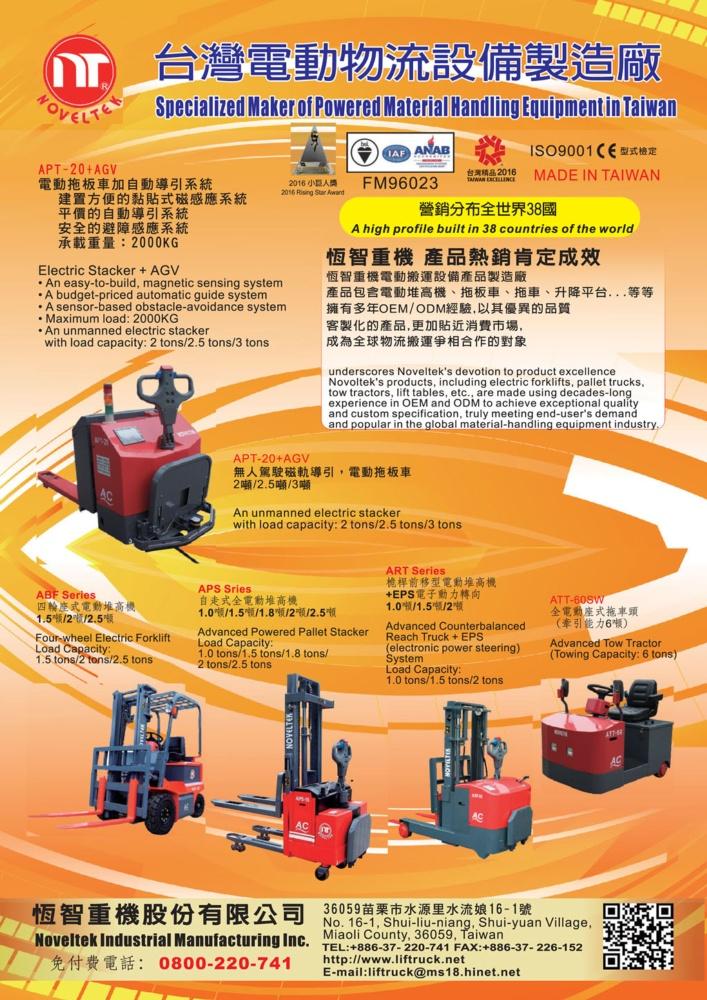 台灣機械製造廠商名錄 恆智重機股份有限公司