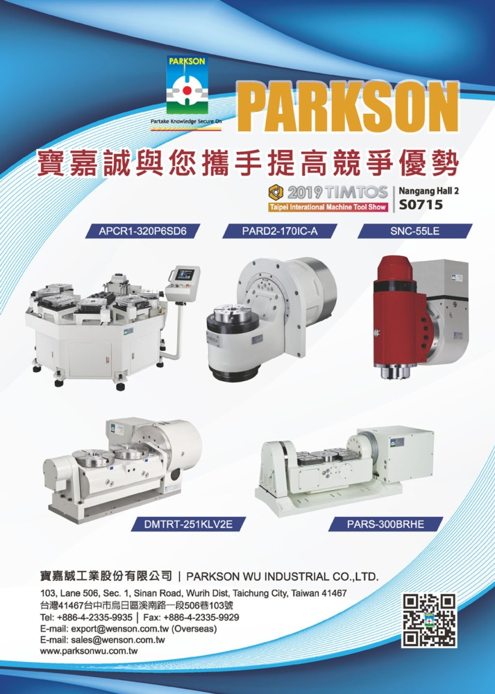 台灣機械製造廠商名錄 寶嘉誠工業股份有限公司