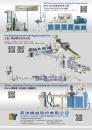 台湾机械制造厂商名录 昇洋机械股份有限公司