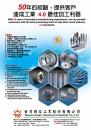 Who Makes Machinery in Taiwan TAIWAN ASAHI DIAMOND INDUSTRIAL CO., LTD.