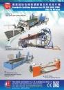 台灣機械製造廠商名錄 添聖機械股份有限公司