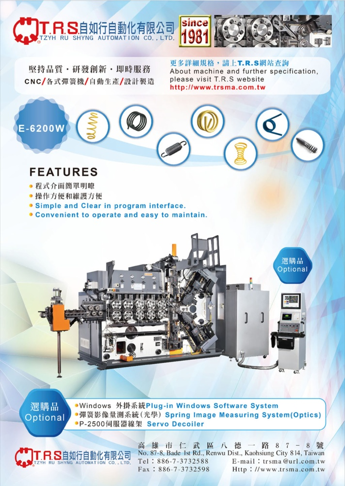 Who Makes Machinery in Taiwan TZYH RU SHYNG AUTOMATION CO., LTD.