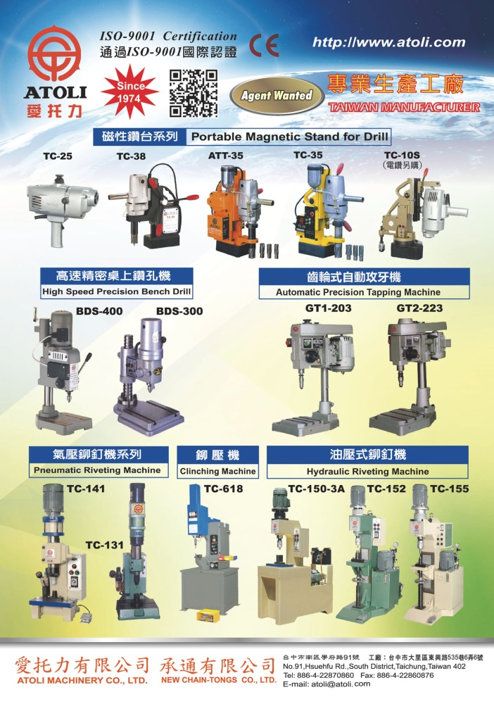 Who Makes Machinery in Taiwan ATOLI MACHINERY CO., LTD.