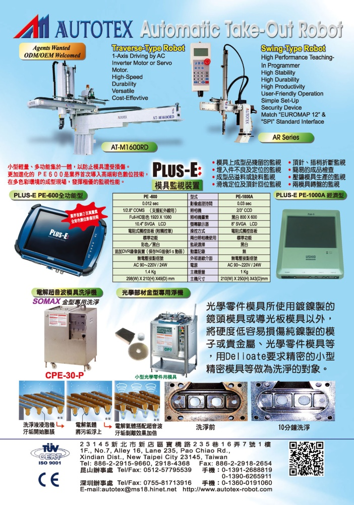 Who Makes Machinery in Taiwan AUTOTEX MACHINERY CO., LTD.