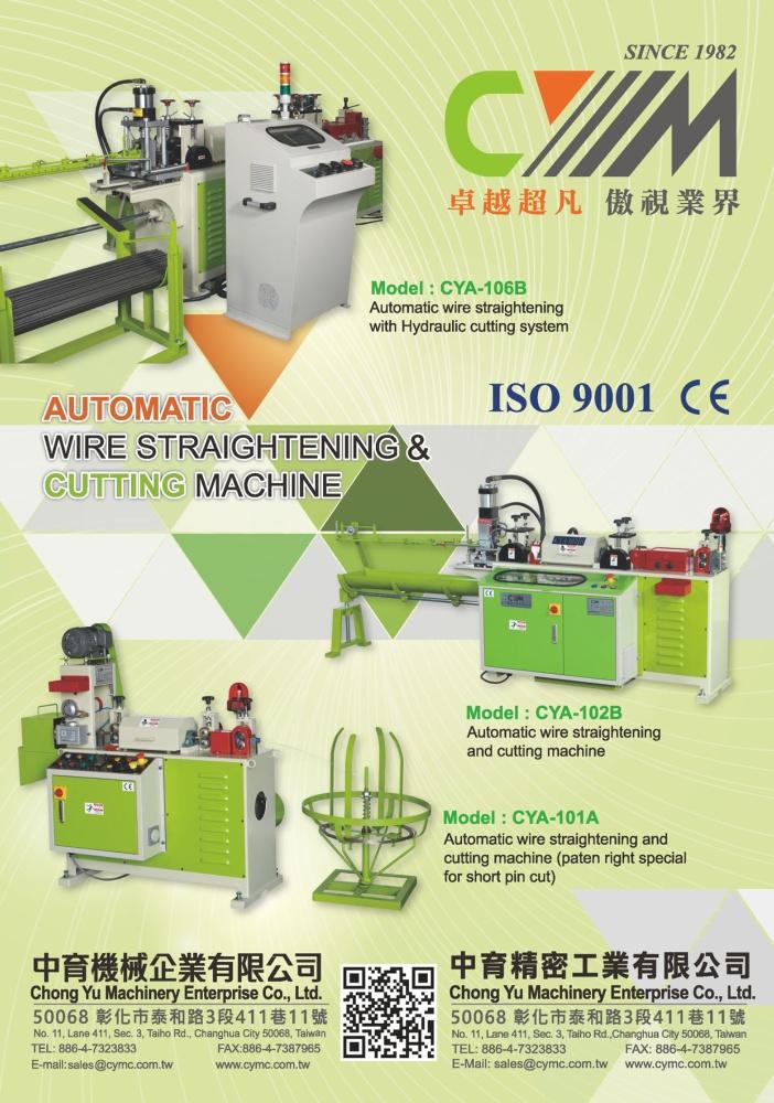 台湾机械制造厂商名录 中育机械企业有限公司