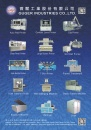 Cens.com Who Makes Machinery in Taiwan AD GUGER INDUSTRIES CO., LTD.