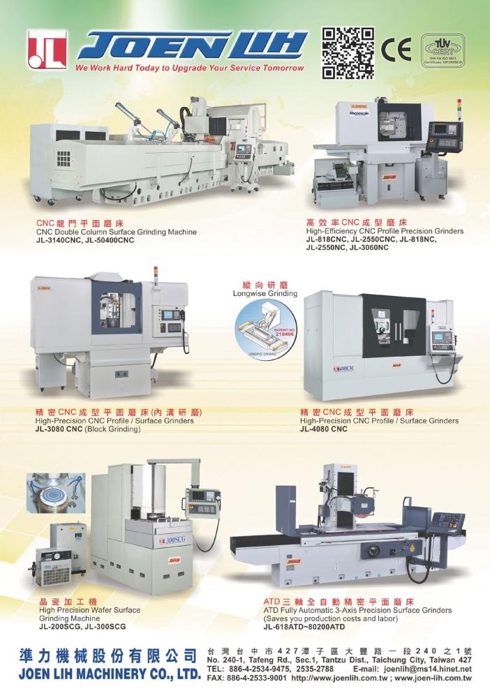 台灣機械製造廠商名錄 準力機械股份有限公司
