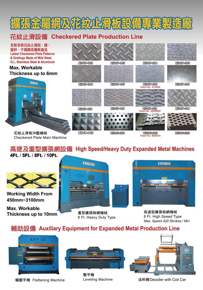 台湾机械制造厂商名录 庆机实业股份有限公司
