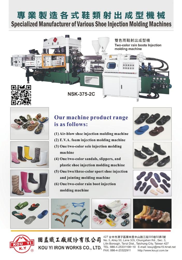 台灣機械製造廠商名錄 國益鐵工廠股份有限公司