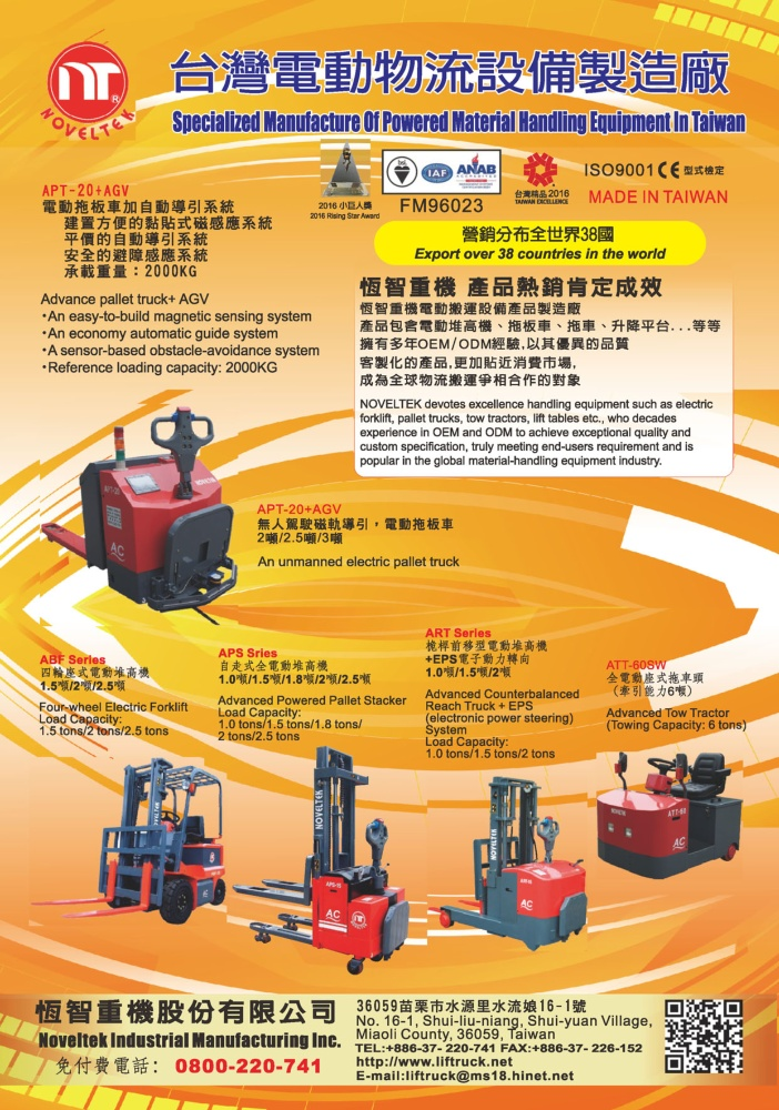 Who Makes Machinery in Taiwan NOVELTEK INDUSTRIAL MANUFACTURING INC.