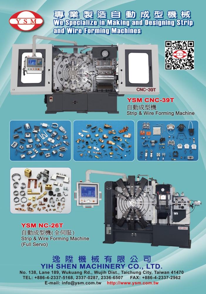 台灣機械製造廠商名錄 逸陞機械有限公司