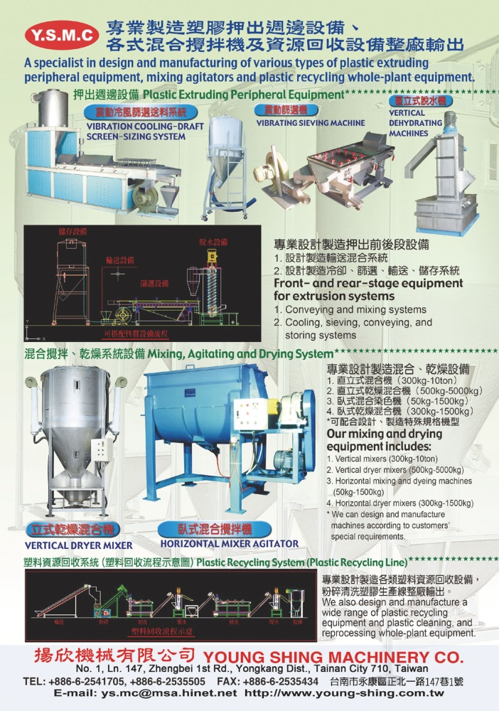 Who Makes Machinery in Taiwan YOUNG SHING MACHINERY CO., LTD.