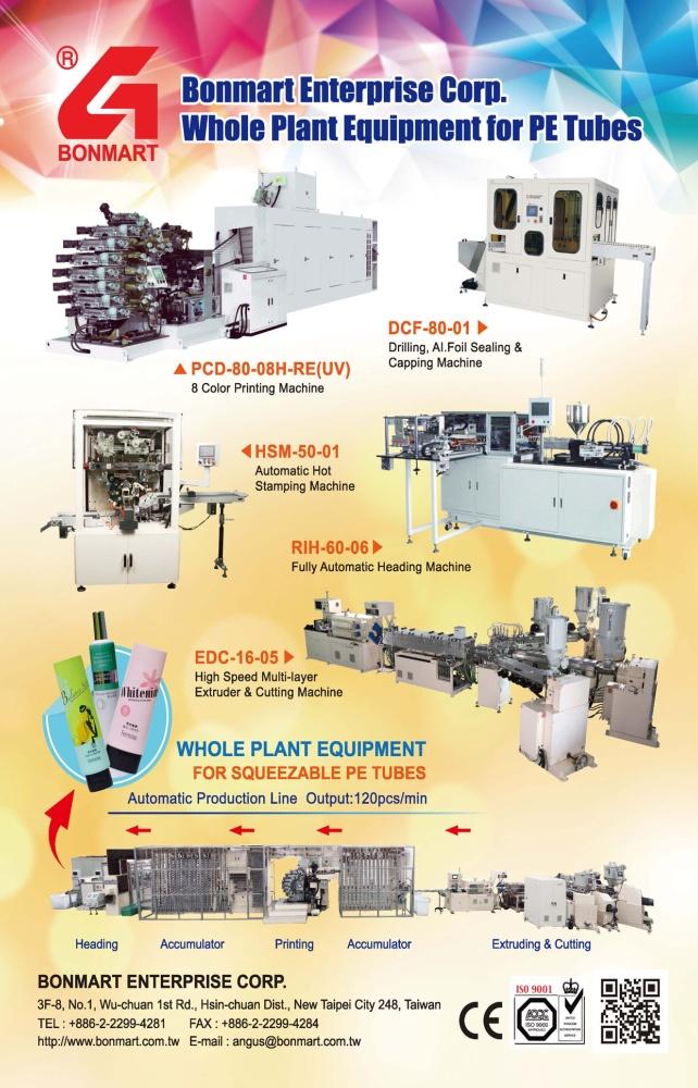 台灣機械製造廠商名錄 得聿興業股份有限公司
