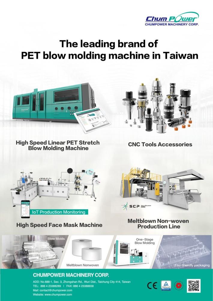 台湾机械制造厂商名录 铨宝工业股份有限公司