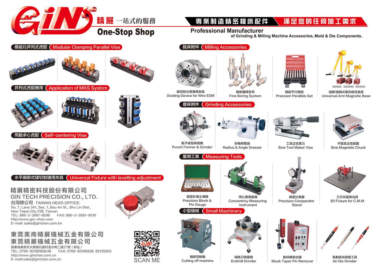 台湾机械制造厂商名录 精展精密科技股份有限公司