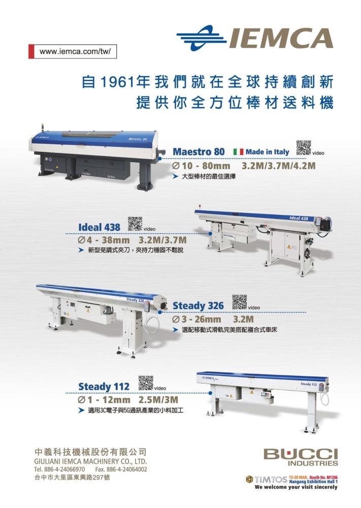 Who Makes Machinery in Taiwan GIULIANI IEMCA MACHINERY CO., LTD.