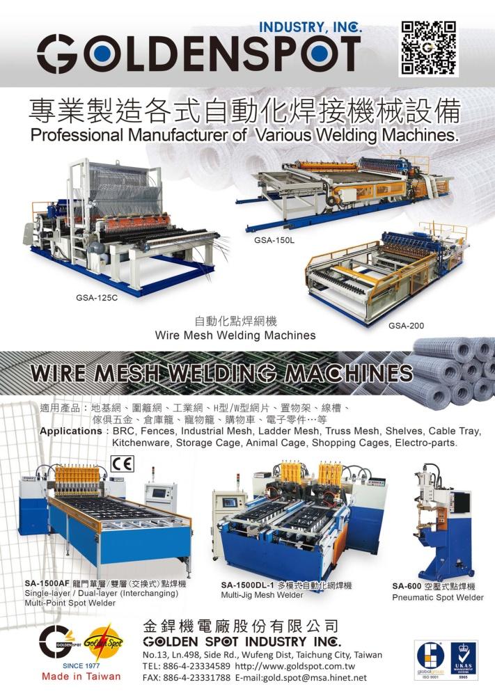台湾机械制造厂商名录 金焊机电厂股份有限公司