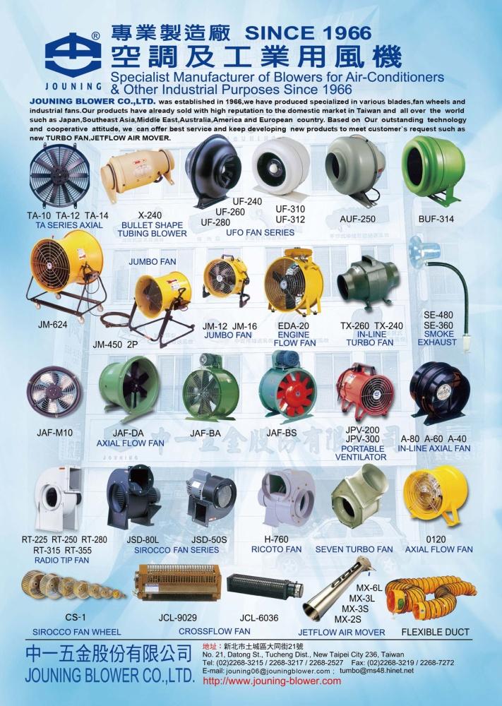 台灣機械製造廠商名錄 中一五金股份有限公司