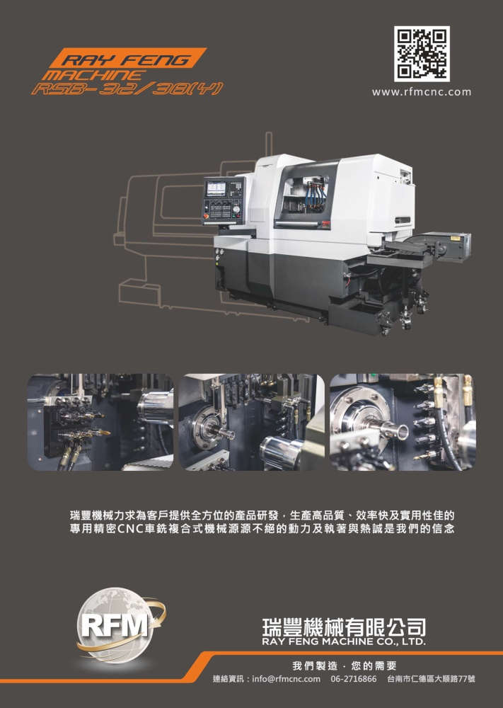 台湾机械制造厂商名录 瑞丰机械有限公司