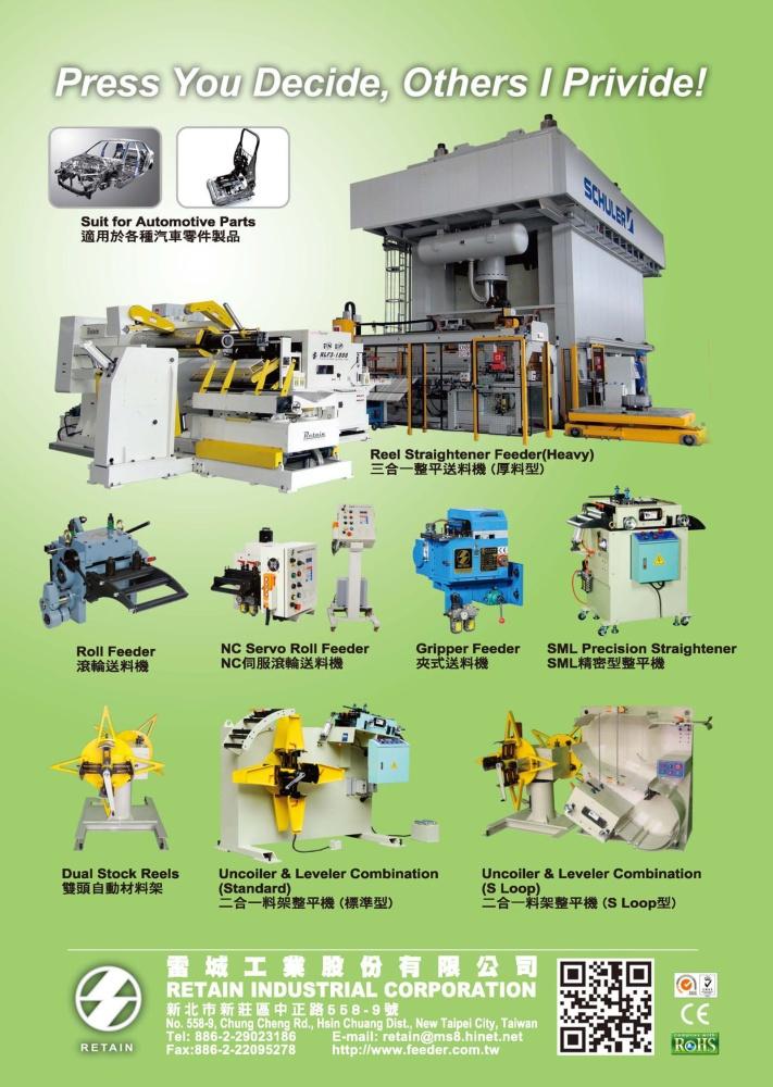台湾机械制造厂商名录 雷城工业股份有限公司