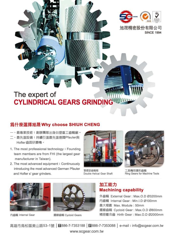 台湾机械制造厂商名录 旭晟精密股份有限公司