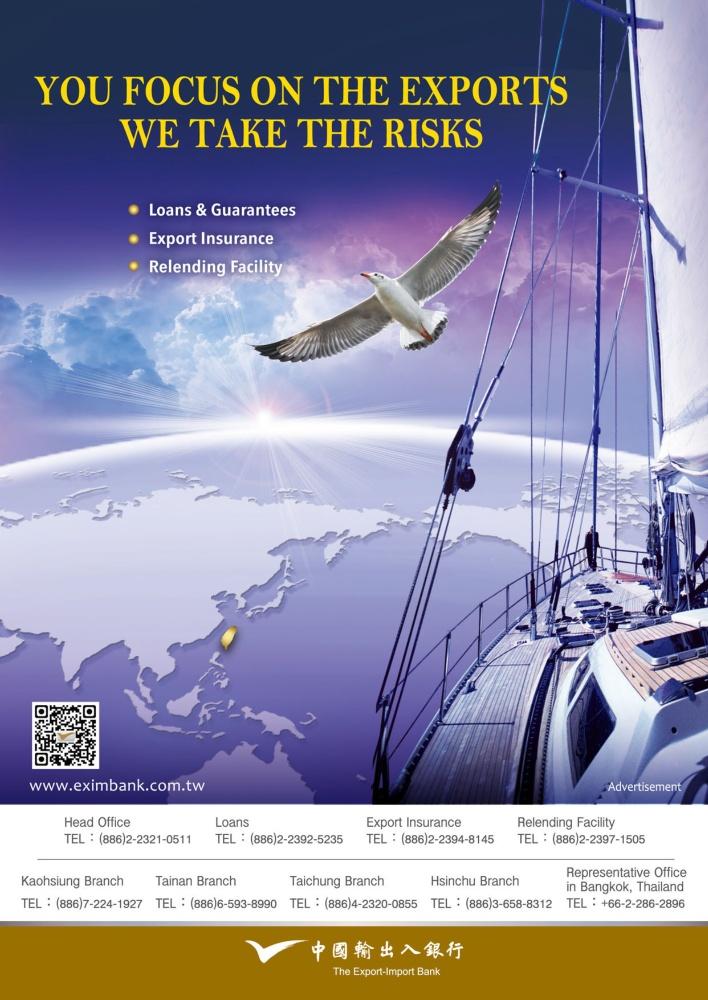 台湾机械制造厂商名录 中国输出入银行