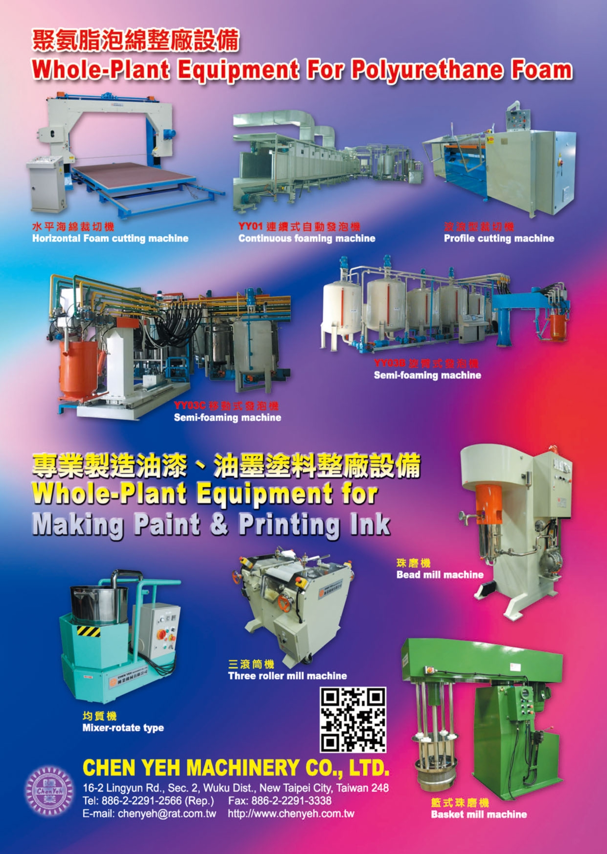 Who Makes Machinery in Taiwan CHEN YEH MACHINERY CO., LTD.