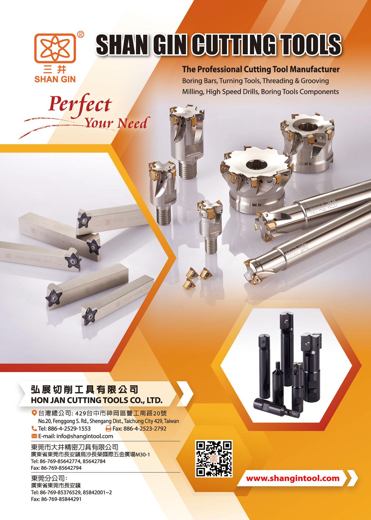 台灣機械製造廠商名錄 弘展切削工具有限公司