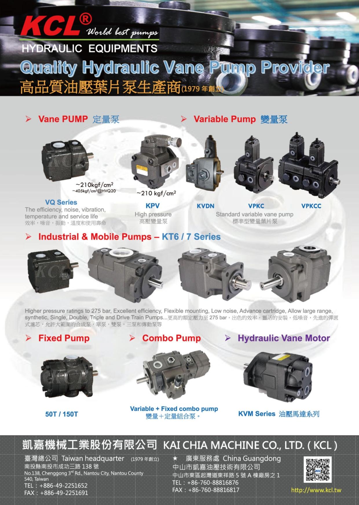 台湾机械制造厂商名录 凯嘉机械工业股份有限公司