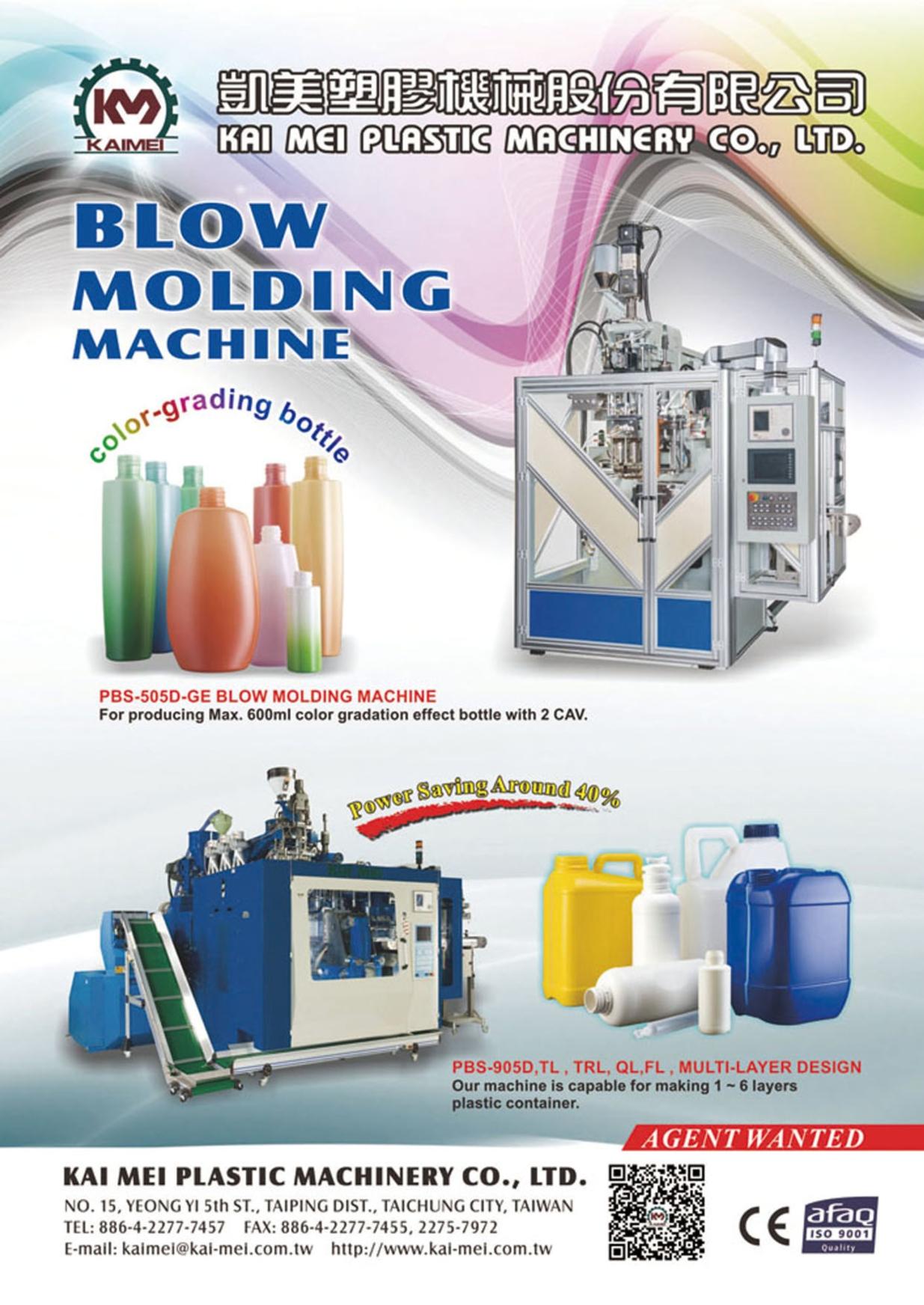 台湾机械制造厂商名录 凯美塑胶机械股份有限公司