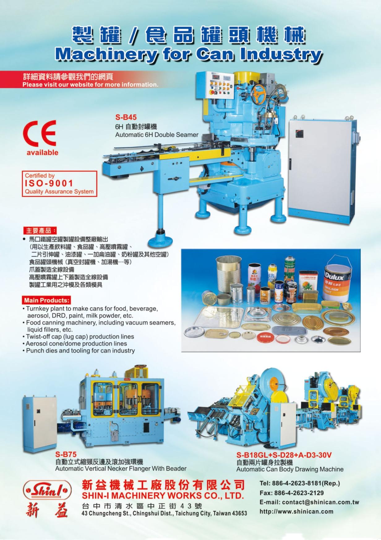 台湾机械制造厂商名录 新益机械工厂股份有限公司
