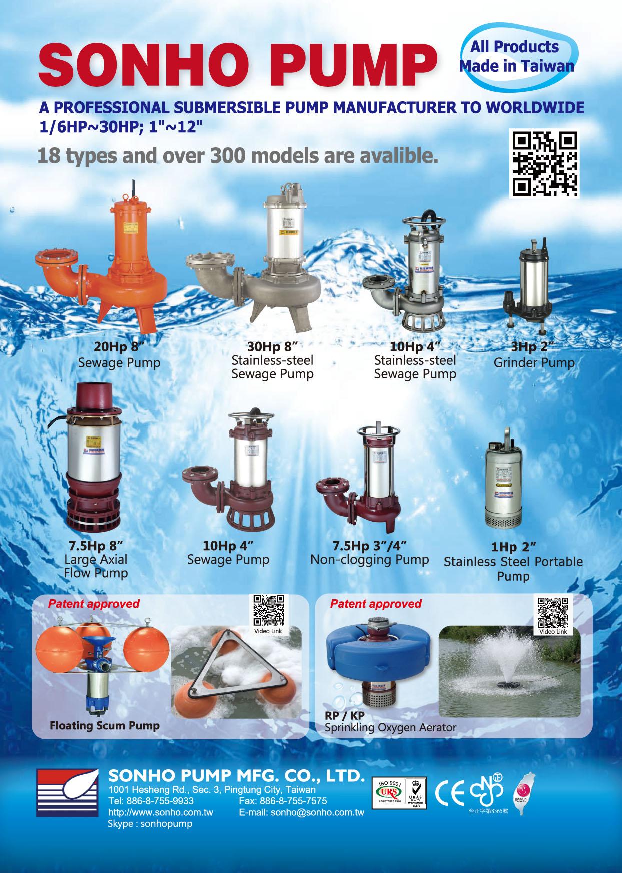 台湾机械制造厂商名录 松河电机企业股份有限公司