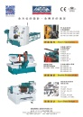 Who Makes Machinery in Taiwan (Chinese)